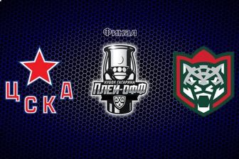 ХК ЦСКА - ХК Ак Барс