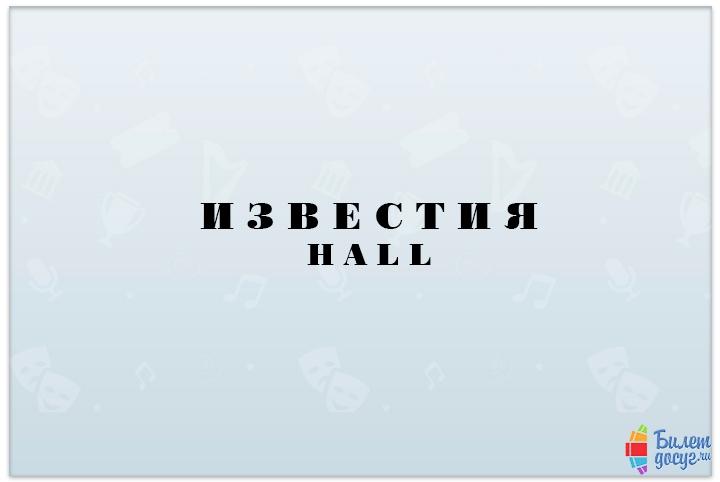 Клуб Известия Холл
