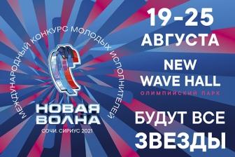 Новая волна. Церемония открытия Конкурса. Гала концерт звезд.