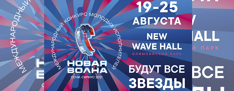 Схема New Wave Hall