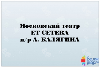 Театр «Et Cetera» п/р А. Калягина