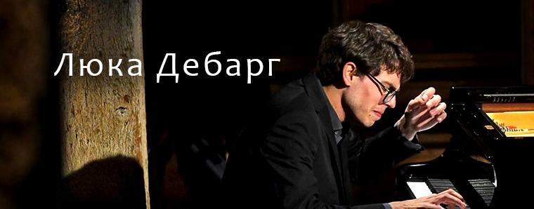 Люка Дебарг. Владимир Спиваков приглашает
