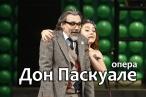 опера Дон Паскуале