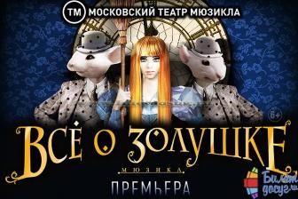 мюзикл Все о Золушке