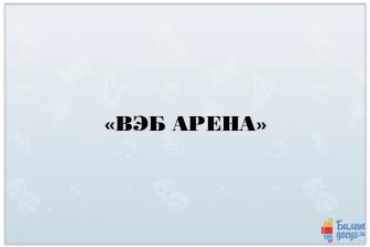 ВЭБ Арена (Стадион ПФК ЦСКА)