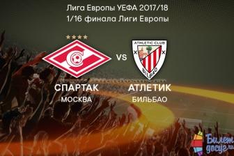 Спартак (Москва) - Атлетик (Испания)