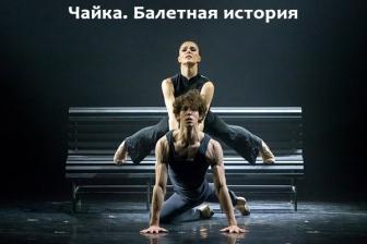 Балет Эйфмана. Чайковский. PRO et CONTRA