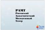 РАМТ (Российский академический молодежный театр)