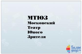 Московский Театр Юного Зрителя (МТЮЗ)