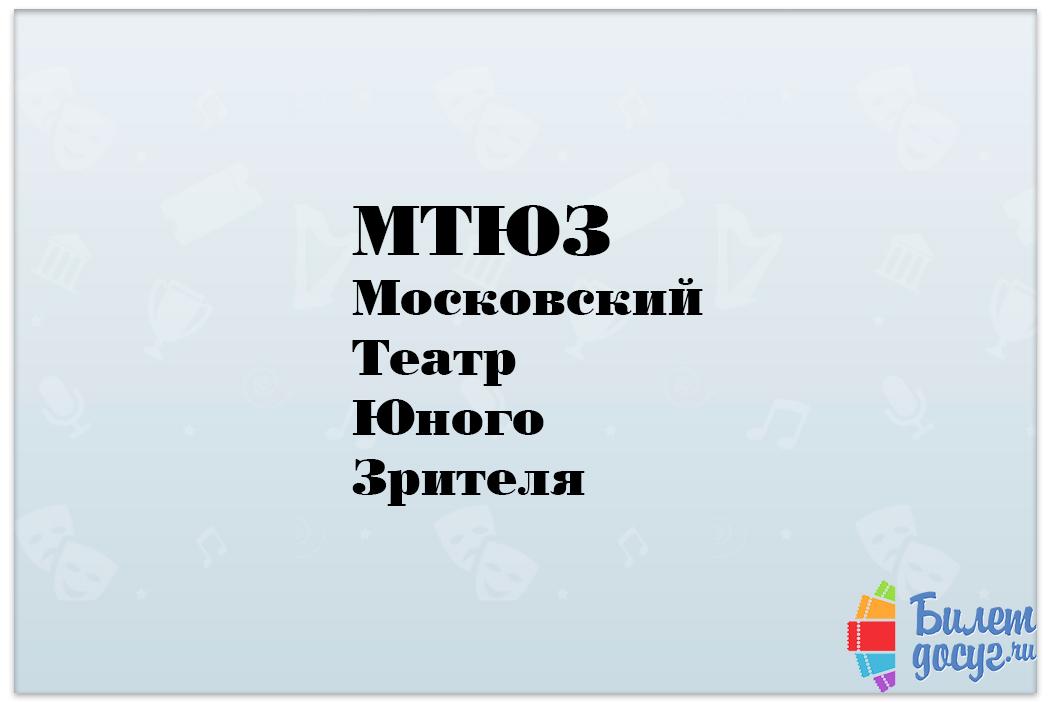Схема Московский Театр Юного Зрителя (МТЮЗ)