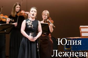 Юлия Лежнева и La Voce Strumentale