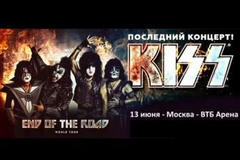 Концерт группы Kiss (Кисс)