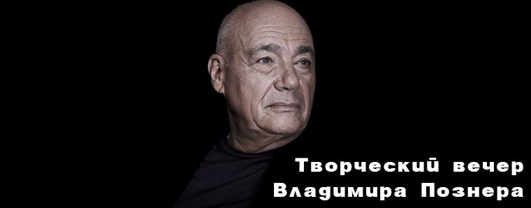 Владимир Познер. Творческий вечер