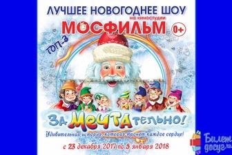 Киноелка на Мосфильме - ЗаМЕЧТАтельно!