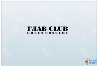 Главclub green concert  Yotaspace