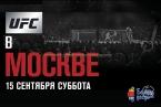 UFC Fight Night Moscow. Турнир Федерации UFC