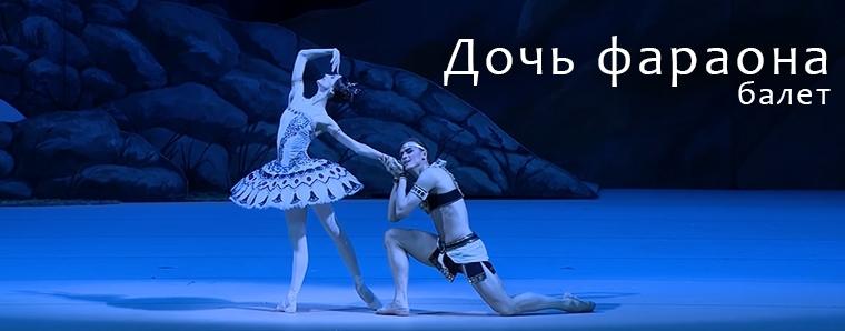 балет Дочь фараона