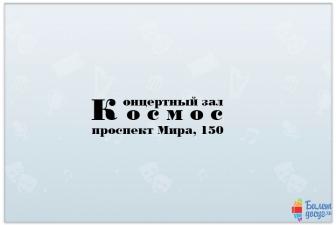 БКЗ Космос