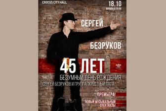 """Сергей Безруков и группа """"Крестный папа"""""""