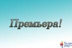 спектакль Утопия