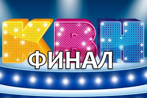 КВН 2019. Финал Высшей лиги