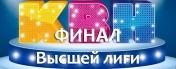1/2 финала КВН 2017. ТВ-съемка!