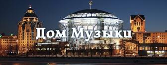 Дом Музыки на Павелецкой