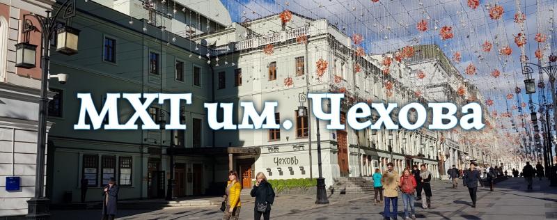 Чехова театр МХТ им. Чехова