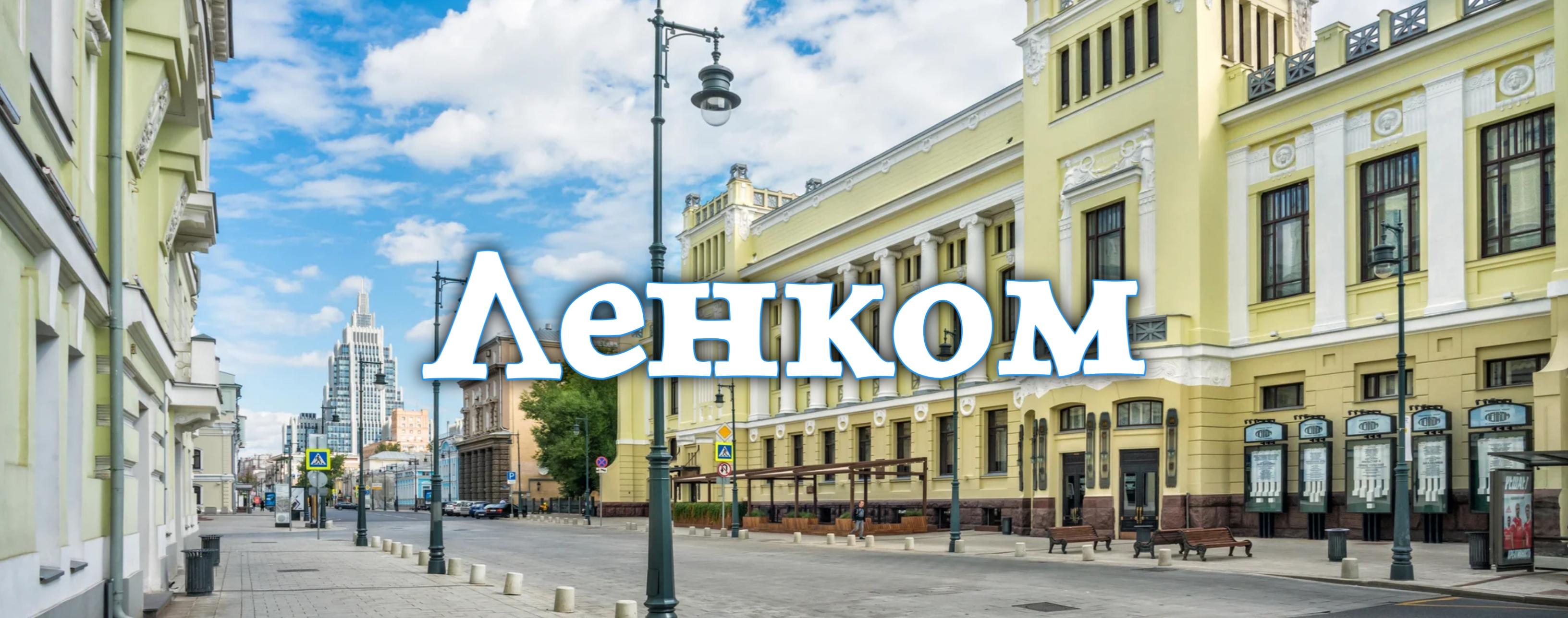 Схема театр Ленком