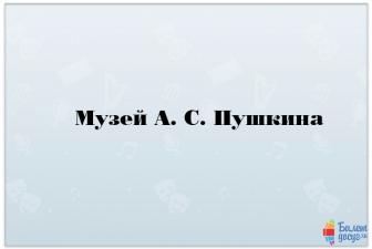 Музей А. С. Пушкина