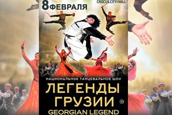 Легенды Грузии