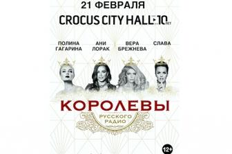 Королевы Русского Радио