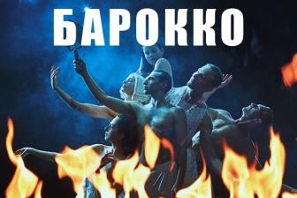 спектакль Барокко