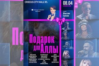 Подарок для Аллы. Гала-концерт, к юбилею Аллы Пугачевой