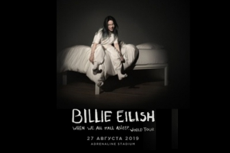 Billie Eilish (Билли Айлиш)