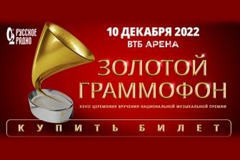 Золотой Граммофон 2016