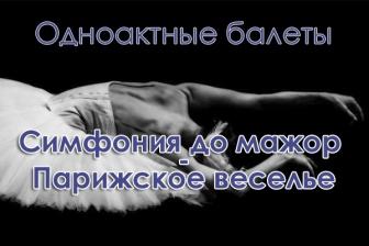 балет Симфония до мажор. Парижское веселье