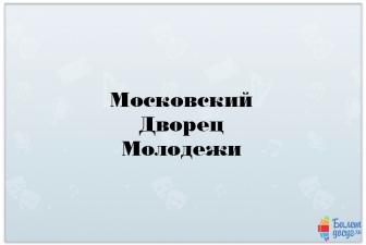 Московский Дворец Молодежи (МДМ)