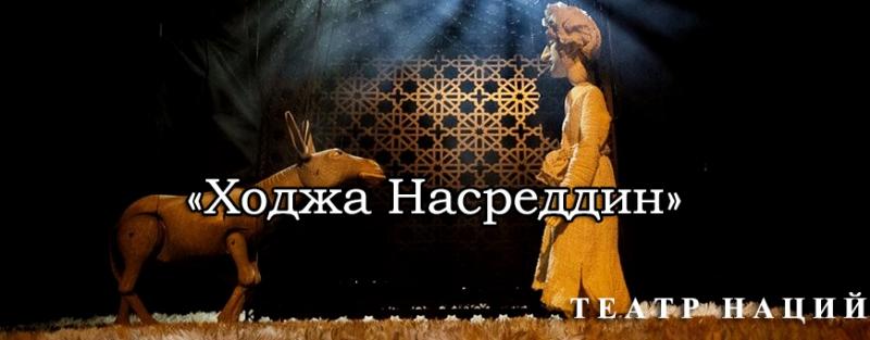 спектакль Ходжа Насреддин