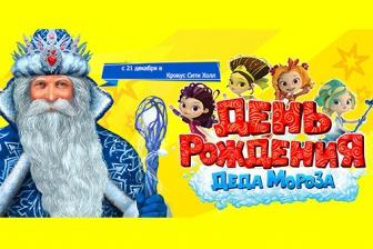 День рождения Деда Мороза. Новогоднее юбилейное мега-шоу
