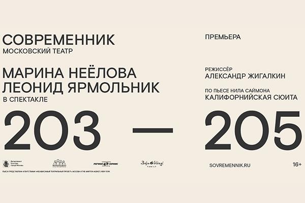 спектакль 203-205