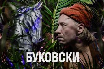 спектакль Буковски
