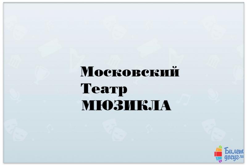 театр Мюзикла (Театр Россия)