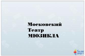 театр Мюзикла (к-р Пушкинский)