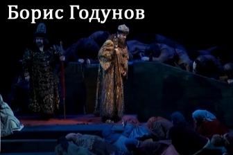 опера Борис Годунов