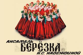 """Ансамбль """"Березка"""" им. Н.С. Надеждиной"""