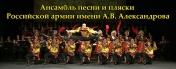 Ансамбль песни и пляски им. А.В. Александрова