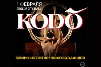 """шоу японских барабанщиков """"KODO"""""""