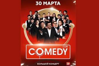 Comedy Club / Камеди клаб: Большой концерт