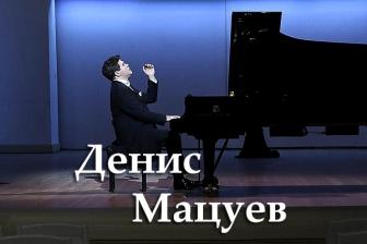 Солист Денис Мацуев